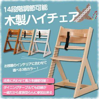 ベビーチェア 木製 ハイチェア (ハイバックチェア)