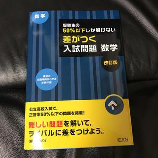 オウブンシャ(旺文社)の★受験生の50%以下しか解けない差がつく入試問題 数学(参考書)