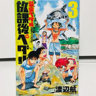 弱虫ペダル 放課後ペダル3(少年漫画)