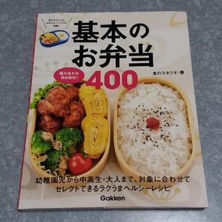 ガッケン(学研)の基本のお弁当400 : 組み合わせ自由自在!(参考書)