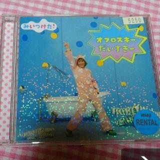 オフロスキー cd (キッズ/ファミリー)