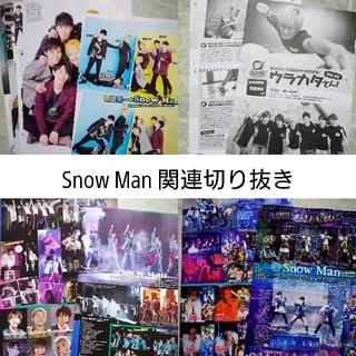 ジャニーズジュニア(ジャニーズJr.)の【セット】Snow Man / 関連切り抜き(アイドルグッズ)