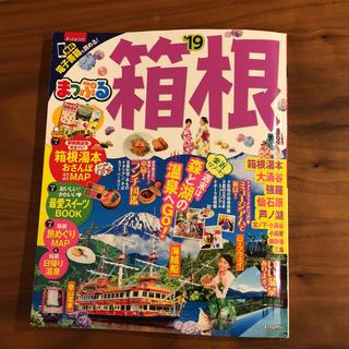オウブンシャ(旺文社)のまっぷる 19年度 箱根(地図/旅行ガイド)