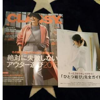 コウブンシャ(光文社)のCLASSY 12月号(ファッション)