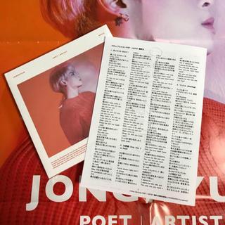 シャイニー(SHINee)のSHINee ジョンヒョン 「POET│ARTIST」【和訳のみ】(アイドルグッズ)