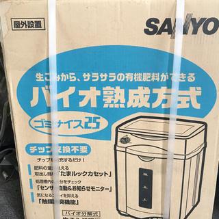 サンヨー(SANYO)のサンヨー ゴミナイス25(生ごみ処理機)
