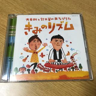 きみのリズムCD(キッズ/ファミリー)