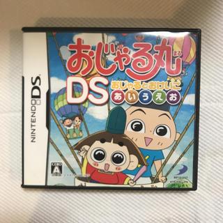 おじゃる丸DSあいうえお