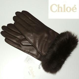 クロエ(Chloe)の❤正規品/新品タグ付き【Chloe】クロエ手袋 高級羊革手袋(23cm)ブラウン(手袋)