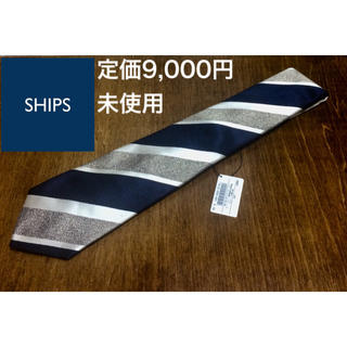 SHIPS - 未使用【SHIPS】ネクタイ レジメン 日本製 11