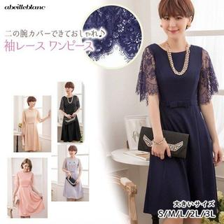 新品送料無料 袖レース ワンピース ドレス  S/M/L/2L/3L(ミディアムドレス)
