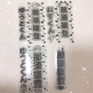 ジャニーズジュニア(ジャニーズJr.)の那須雄登(アイドルグッズ)