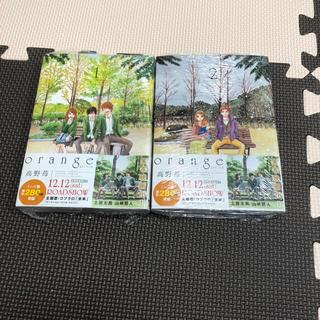未開封☆orange 1&2巻(少女漫画)