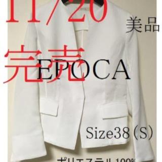 エポカ(EPOCA)のエポカ(EPOCA) 白いジャケット S パーティーに(ノーカラージャケット)