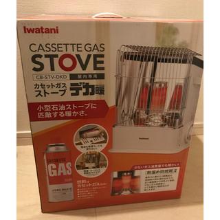イワタニ(Iwatani)のIwatani(イワタニ) デカ暖 カセットガスストーブ CB-STV-DKD(ストーブ/コンロ)