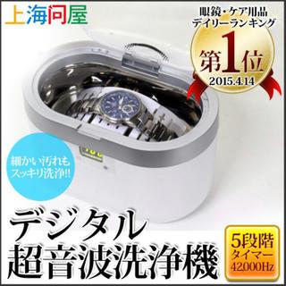 デジタル超音波洗浄機  眼鏡 時計 シェイバー 歯ブラシ(その他 )