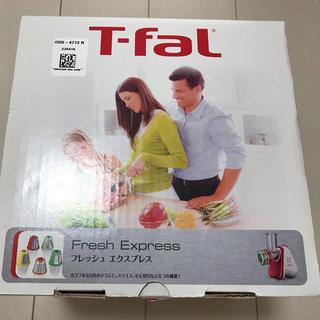 ティファール(T-fal)のティファール フレッシュエクスプレス(調理機器)