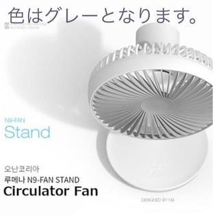 新品 LUMENA N-9 FAN STAND グレー 扇風機 充電式(扇風機)