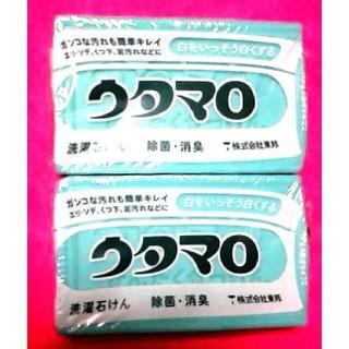 トウホウ(東邦)のウタマロ石鹸2個(洗剤/柔軟剤)