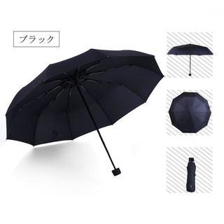 交渉OK 折りたたみ傘 メンズ 傘 かさ 折り畳み 8本骨 丈夫 雨具 アンブレ(傘)