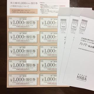 ハーバー(HABA)のハーバー 優待券券(ショッピング)