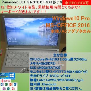 レッツノート12.1型/CF-SX3訳アリ/SSD搭載/Win10Pro