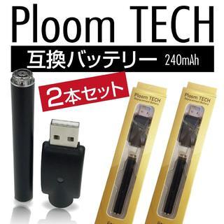 プルームテック(PloomTECH)のプルームテック 互換バッテリー2本セット! #PloomTECH (タバコグッズ)
