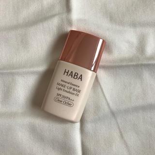 ハーバー(HABA)のHABA 化粧下地(化粧下地)