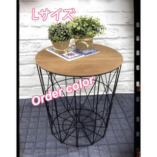 オーダーカラー/   バスケット型サイドテーブル  Lサイズ♡...*゜(コーヒーテーブル/サイドテーブル)