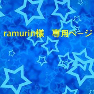 ramurin様専用(その他)
