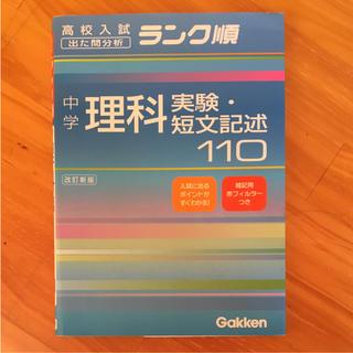 ガッケン(学研)の中学理科実験・短文記述110 出た問分析(参考書)