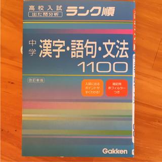 ガッケン(学研)の中学漢字・語句・文法1100 出た問分析(参考書)