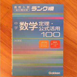 ガッケン(学研)の中学数学定理・公式活用100 出た問分析 高校受験(参考書)
