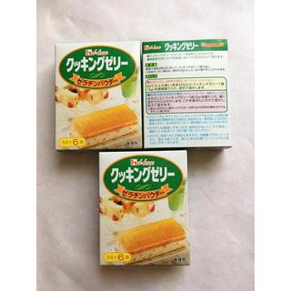 ハウスショクヒン(ハウス食品)の(新品未使用)ハウスゼラチンパウダー(菓子/デザート)
