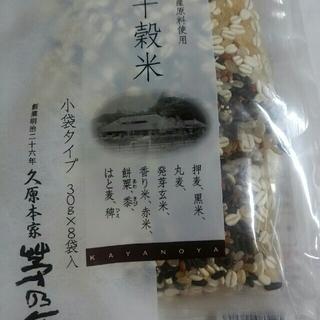 🍚茅乃舎 十穀米(小袋タイプ)(米/穀物)
