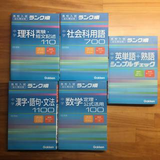 ガッケン(学研)の高校受験対策 学研(参考書)