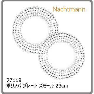 ナハトマン(Nachtmann)のナハトマン/ボサノバ/プレート/23cm/ペア/98035/(旧品番77119)(食器)