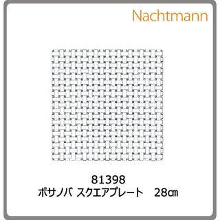 ナハトマン(Nachtmann)のナハトマン/ボサノバ/プレート/お皿/28cm/スクエア/81398(食器)