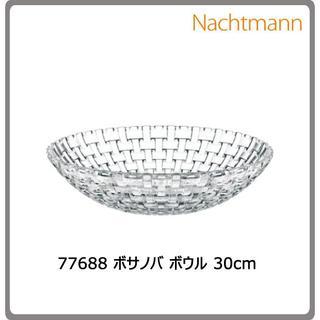 ナハトマン(Nachtmann)のナハトマン/ボサノバ/プレート/ボウル/器/30cm/77688(食器)