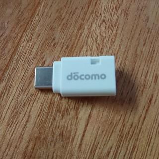 エヌティティドコモ(NTTdocomo)のtype-C変換アダプター(バッテリー/充電器)