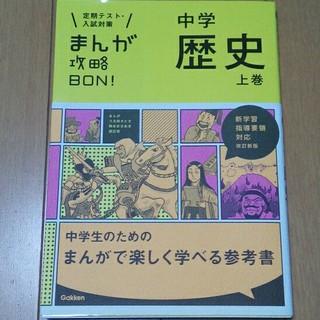 ガッケン(学研)のまんが攻略BON! 中学歴史 上巻(参考書)