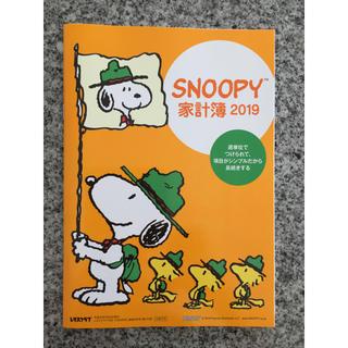スヌーピー(SNOOPY)のレタスクラブ SNOOPY家計簿(住まい/暮らし/子育て)