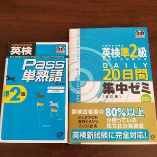 旺文社 - 2冊セット英検Pass単熟語準2級 DAILY20日間集中ゼミ 英検一次試験対策