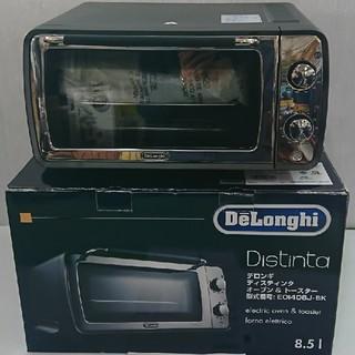 デロンギ(DeLonghi)の新品DeLonghi デロンギ Distintaオーブントースター(調理機器)