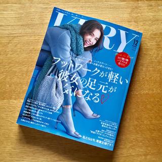 コウブンシャ(光文社)のVERY 12月号☆(ファッション)