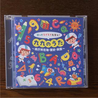 九九のうた  CD(キッズ/ファミリー)