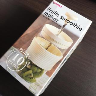 ハリオ(HARIO)のフルーツスムージーメーカー スムージー ミキサー 攪拌 シェイカー コップ 食器(ジューサー/ミキサー)