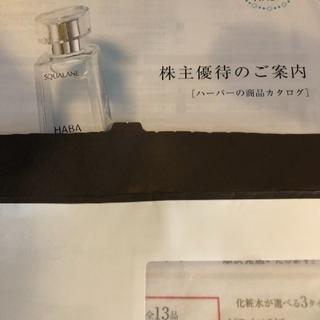 ハーバー(HABA)のHABA 株主優待券 1万円分(ショッピング)
