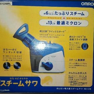 オムロン(OMRON)のオムロン 吸入器スチームサワ 新品未使用 NE-S18(その他)