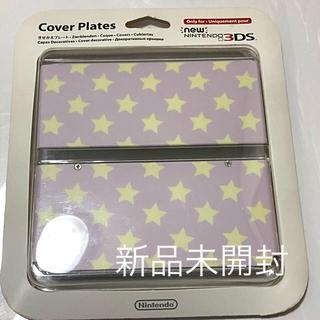 ニンテンドー3DS(ニンテンドー3DS)のきせかえプレート No.028(スター イエロー×パープル)(携帯用ゲーム本体)